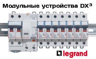 Автоматы, УЗО и другое модульное оборудование серии DX3