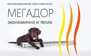 Компактные обогреватели МЕГАДОР - комфорт и тепло в вашем доме