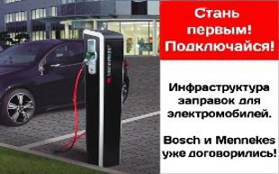 Зарядные пункты для электромобилей