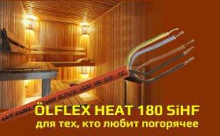Термостойкий кабель в силиконовой изоляции