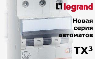 Новая серия автоматов от Legrand